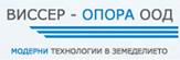 Виссер Опора - партньор на Биоборба
